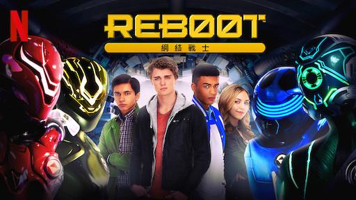 ReBoot:網絡戰士