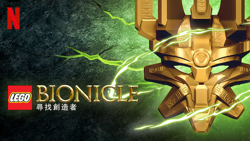 LEGO Bionicle:尋找創造者