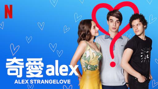 奇愛 Alex