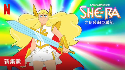 She-Ra 之伊莎莉亞戰記