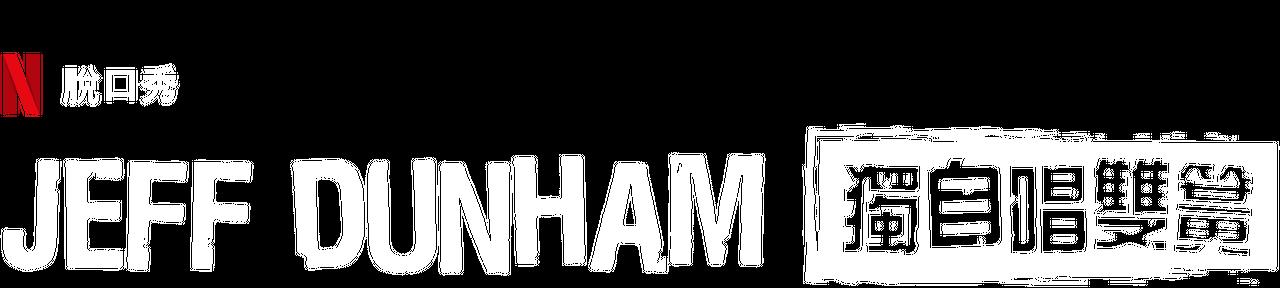 Jeff Dunham:獨自唱雙簧